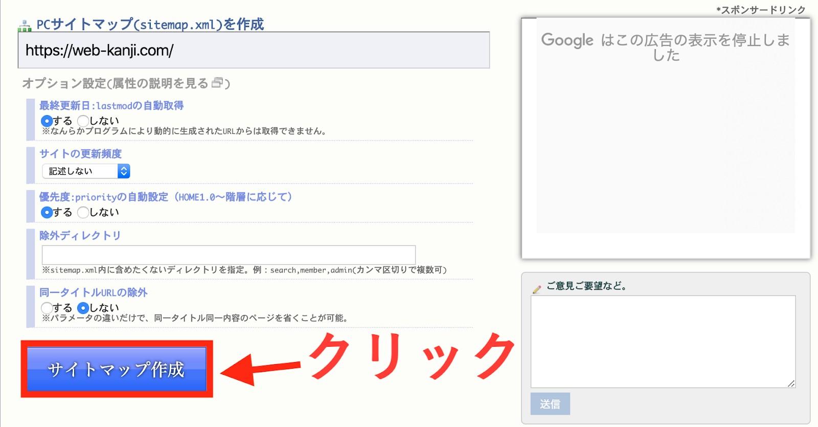 sitemap.xml Editor_3