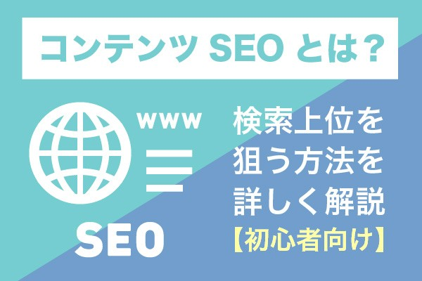 コンテンツSEOとは?検索上位を狙う方法・メリットを詳しく解説【初心者向け】