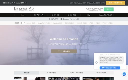 オウンドメディアテンプレート_Emanon Pro