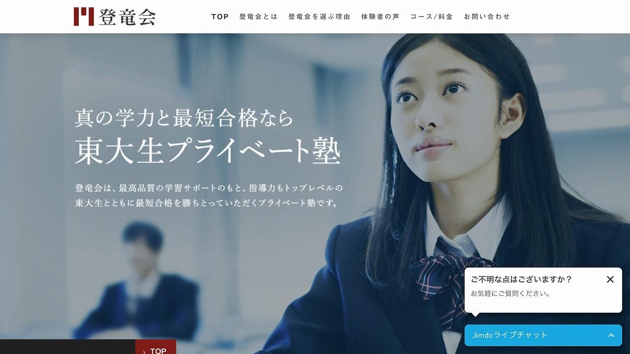 登竜会_学習塾・予備校