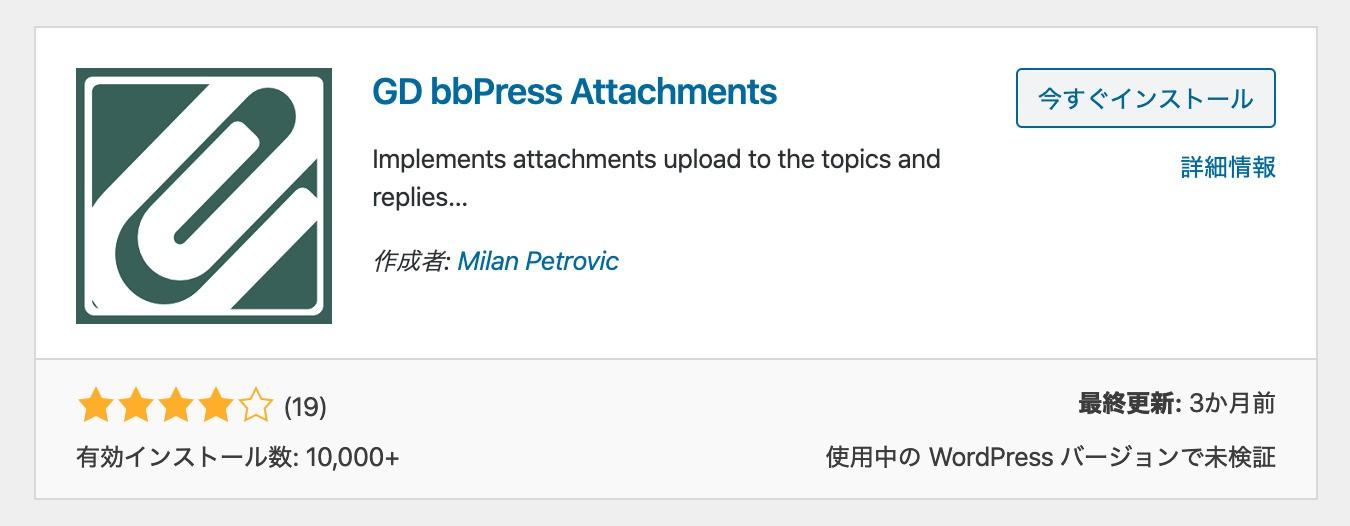 GD bbPress Attachments