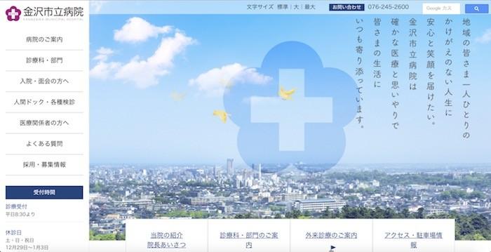 金沢市立病院_ホームページデザイン