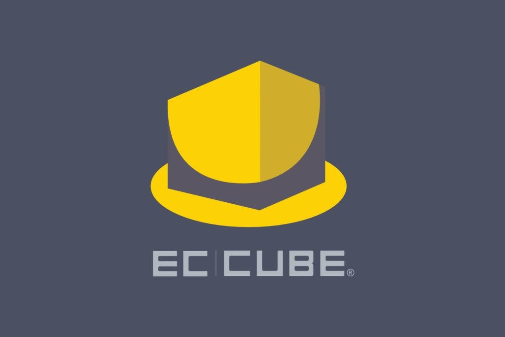 EC-CUBEの構築に強い開発会社