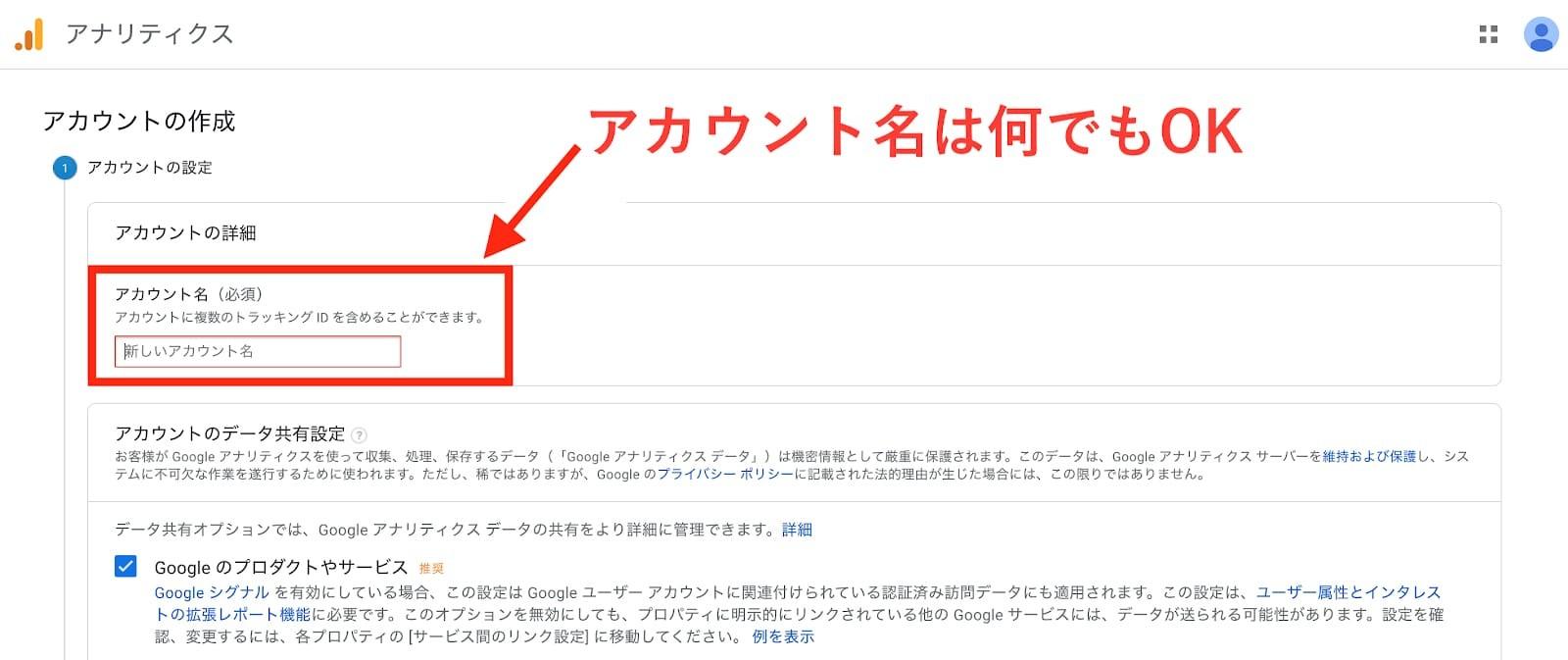 Googleアナリティクスの登録_1