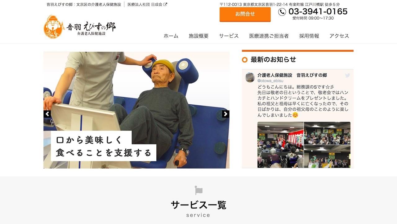 東京都文京区にある介護老人保健施設「音羽えびすの郷」