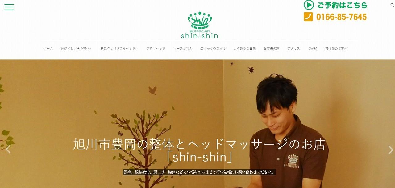 頭と体のほぐし専門 shin-shin_整体院・整骨院