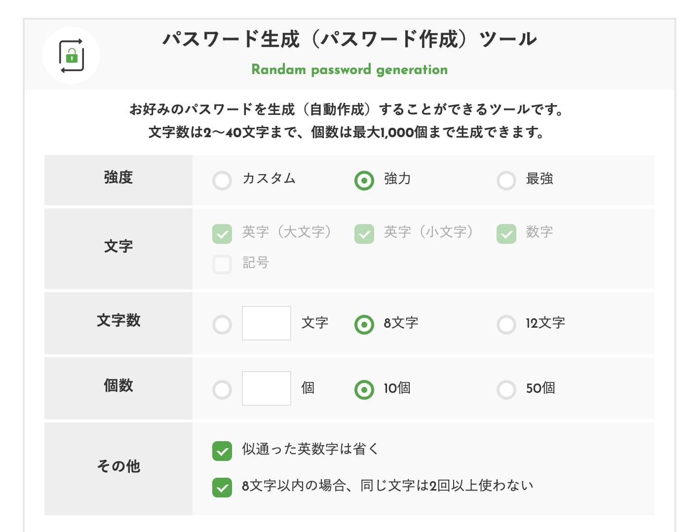管理画面のユーザー名、パスワードの強化_8