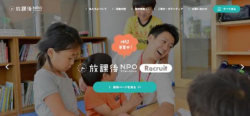 ベビー・キッズ検索記事_放課後NPOアフタースクール