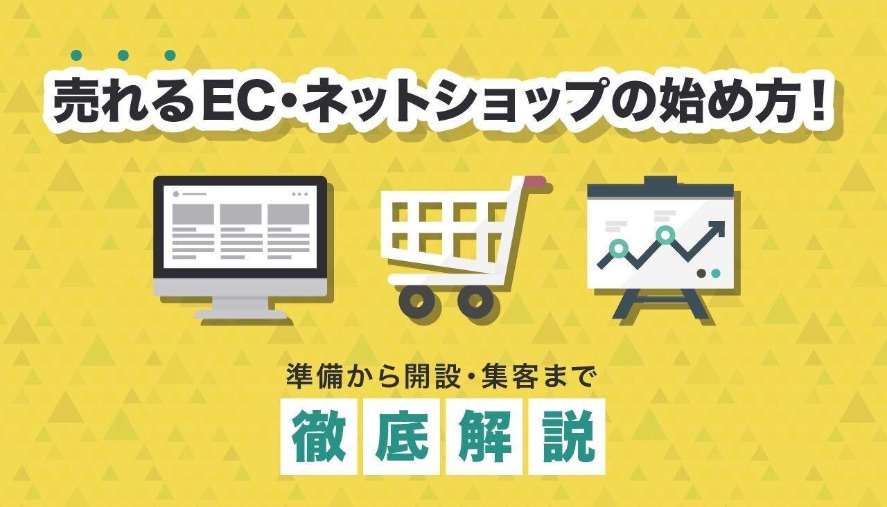【プロ監修】売れるEC・ネットショップの始め方!準備から開設・集客まで徹底解説 | Web幹事