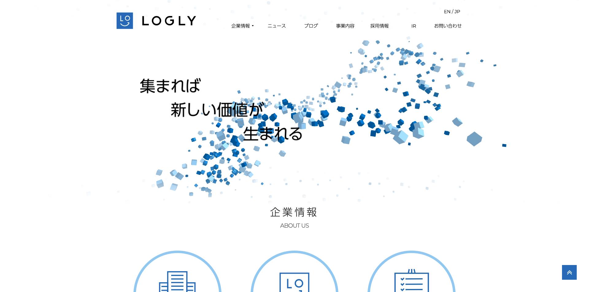 オウンドメディアに強いコンサルティング会社_ログリー株式会社