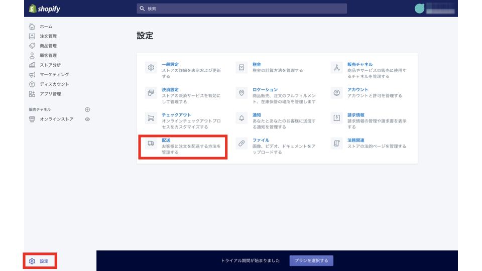 Shopify_配送方法の設定
