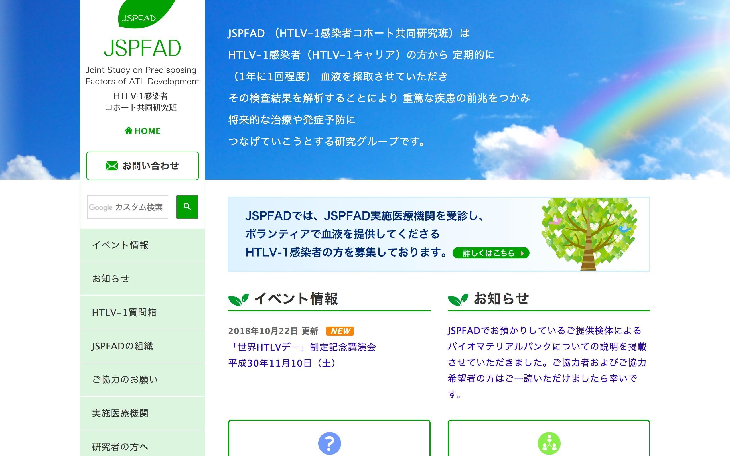 JSPFAD(HTLV-1感染者コホート共同研究班)
