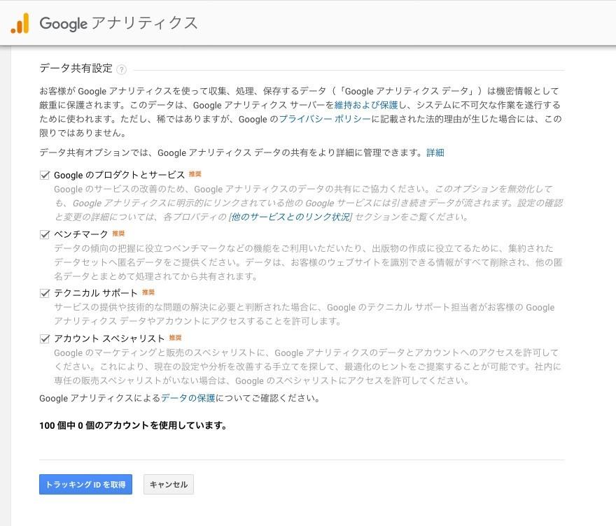 Googleアナリティクス_3
