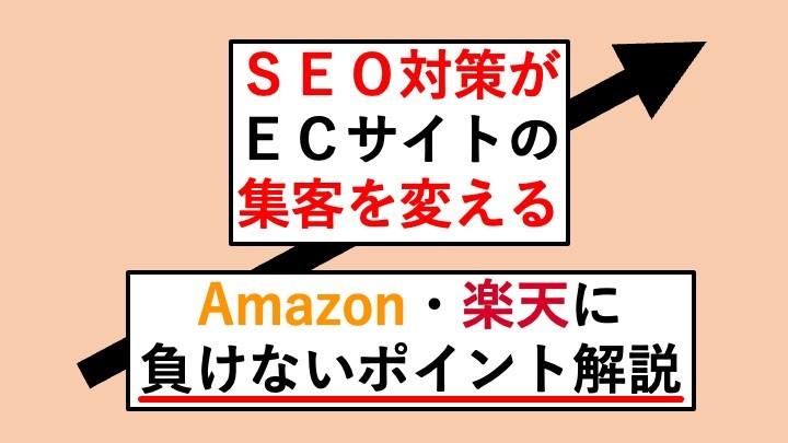ECサイトでSEOに強くなるためのポイントを解説!