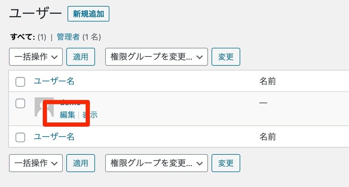 管理画面のユーザー名、パスワードの強化_3