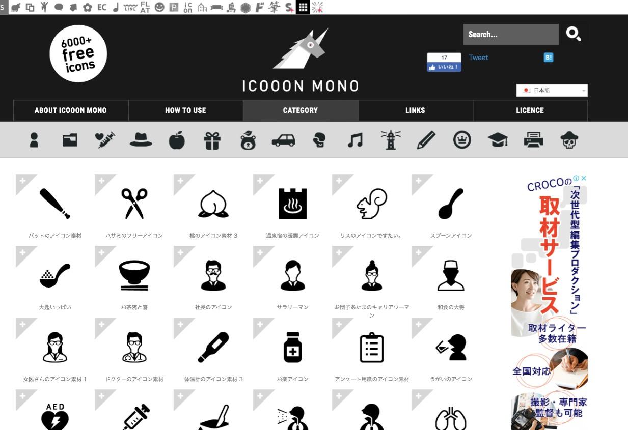 ホームページ アイコン ICOOON MONO