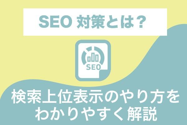 SEO対策とは?検索上位表示のやり方をわかりやすく解説