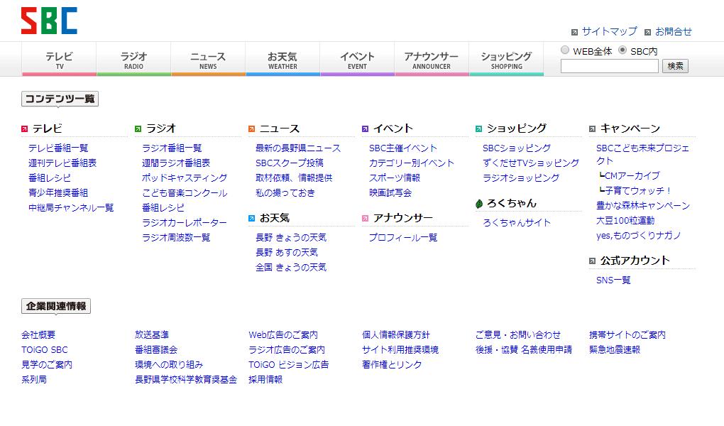 HTMLサイトマップ_事例_信越放送株式会社