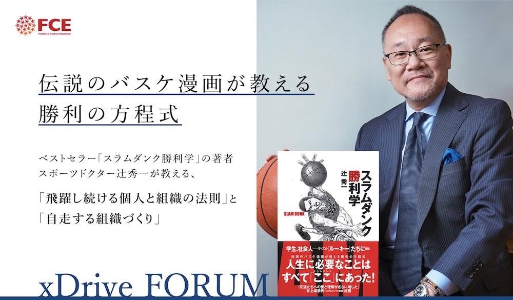 株式会社FCEトレーニング・カンパニー様_ランディングページ