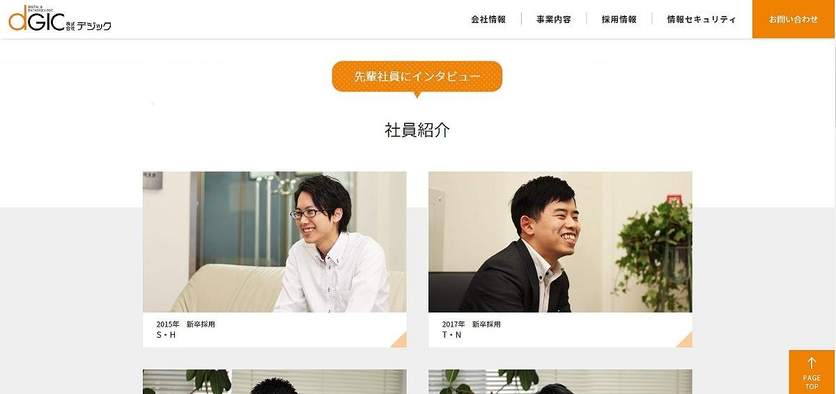 採用サイト社員紹介_株式会社デジック