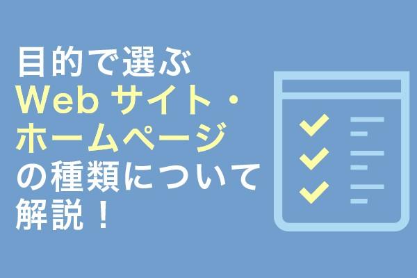 目的で選ぶWebサイト・ホームページの種類について解説!