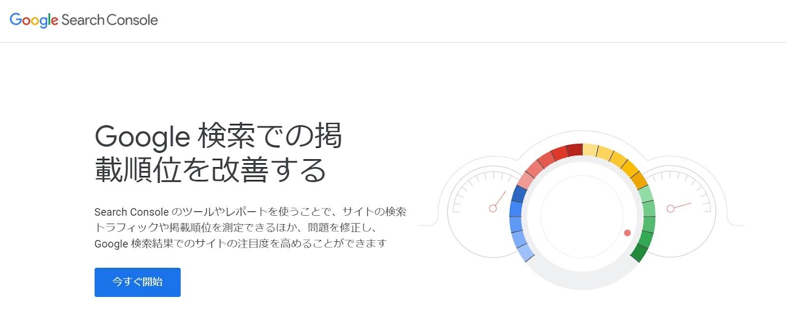 Google Search Console(無料)