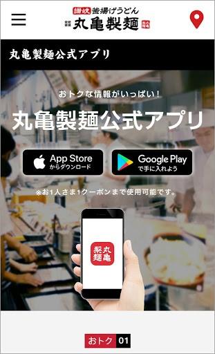 アプリのランディングページ制作_丸亀製麺