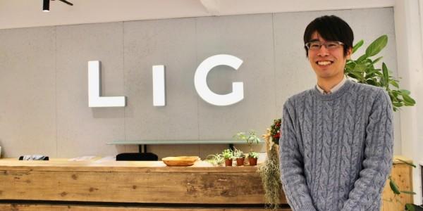 株式会社LIG担当者インタビュー