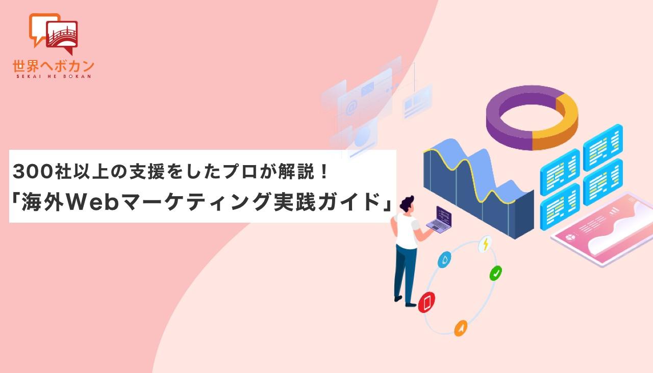 300社以上支援したプロが「海外Webマーケティング実践ガイド」を大公開!!