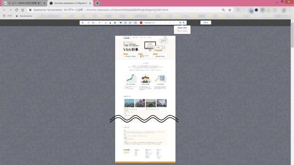 Awesome Screenshotを利用した印刷方法2