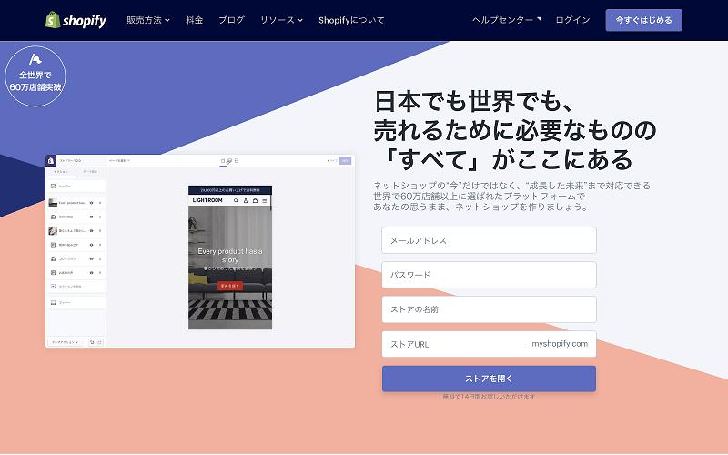 Shopifyのページ