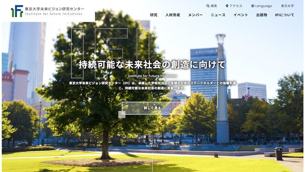 コーディアの制作事例_東京大学 未来ビジョン研究センター