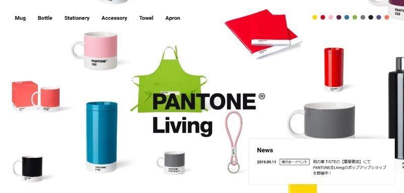 PANTONE Living
