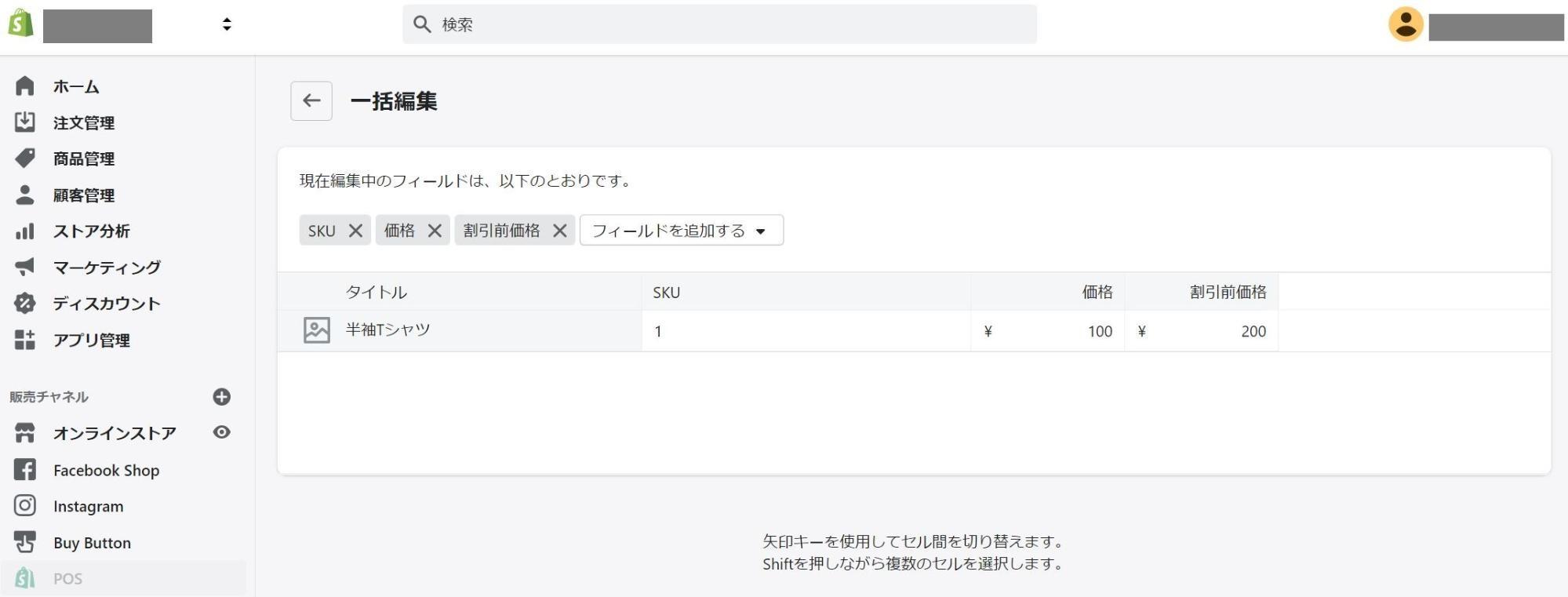 既存商品をShopify POSに追加する2