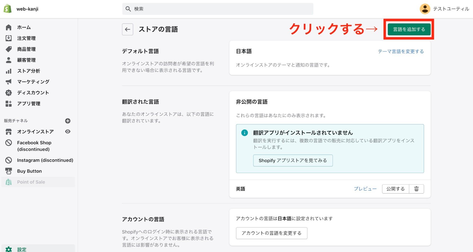 翻訳アプリのインストールと設定・言語追加2