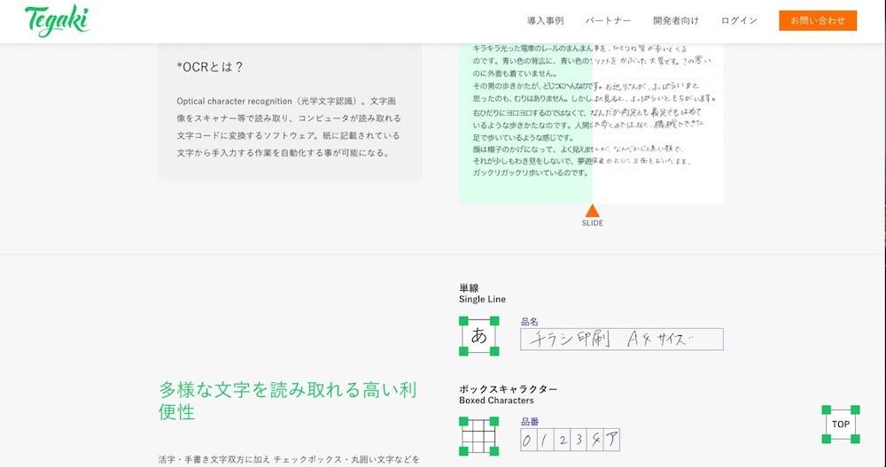 Tegaki_サービスサイト