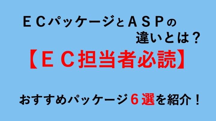 【EC担当者必読】ECパッケージとは?ASPとの違い・おすすめ6選を比較紹介!