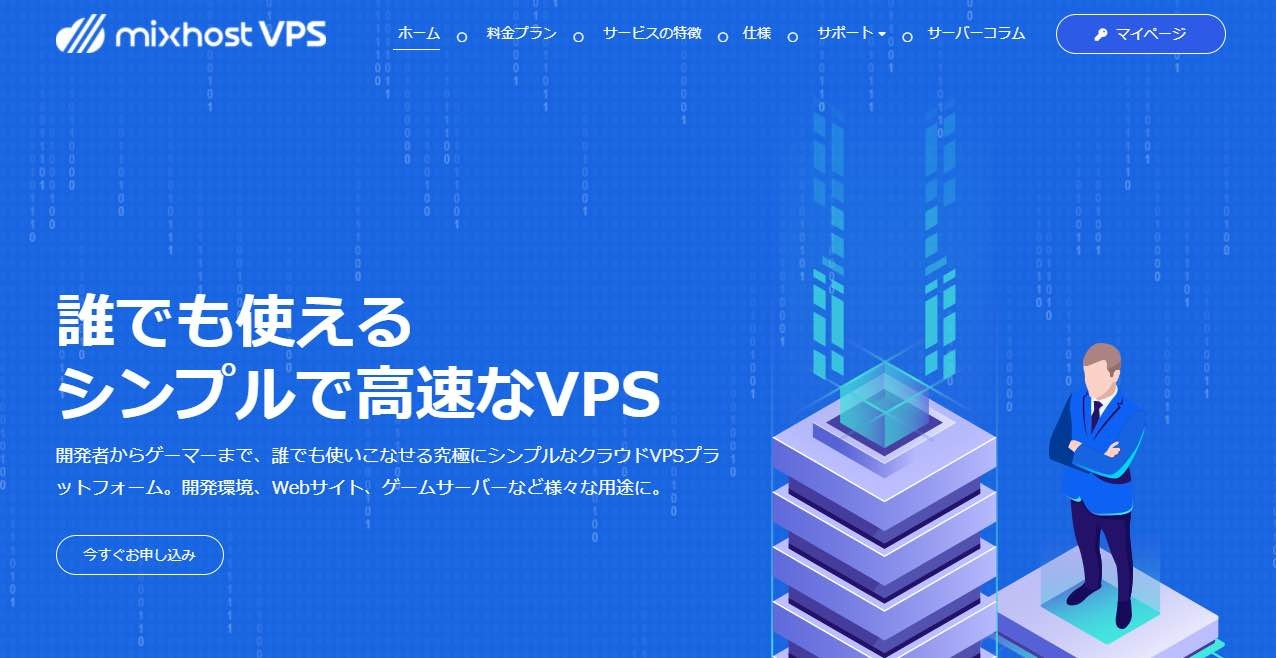 VPS(バーチャルプライベートサーバー)