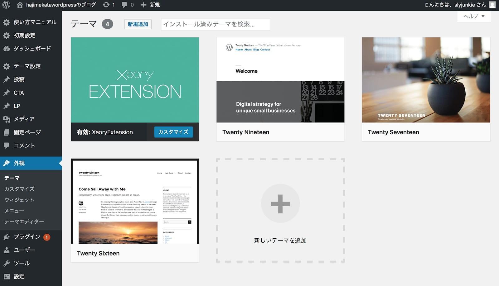 WordPress_テーマ