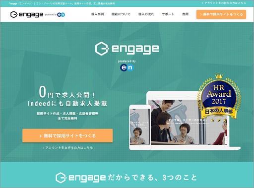 無料で採用サイトを作成できるツール_engage