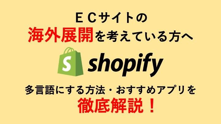 Shopifyで多言語にする方法、アプリを徹底解説!