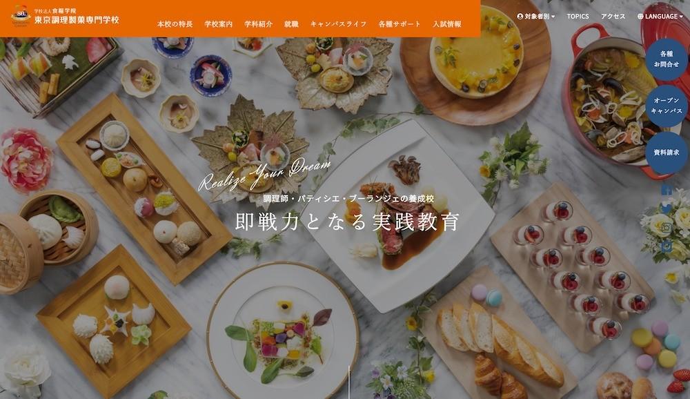 コーディアの制作事例_東京調理製菓専門学校