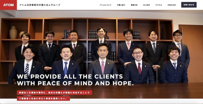 アトム法律事務所弁護士法人グループ【弁護士】
