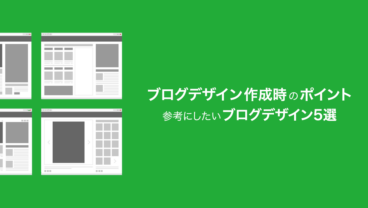 ブログデザイン事例