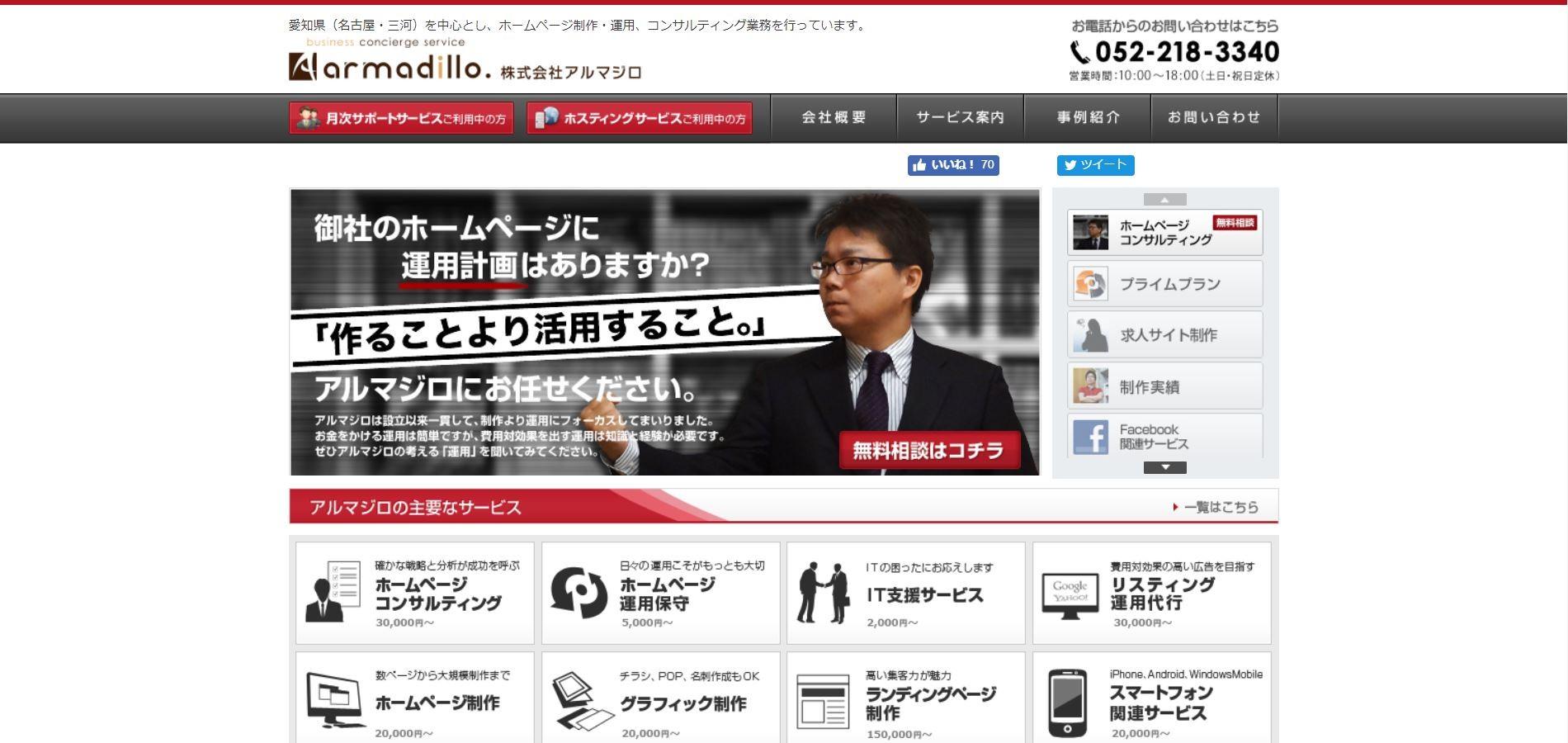 名古屋でランディングページに強い制作会社_株式会社アルマジロ