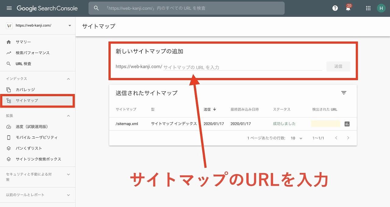 XMLサイトマップの追加_1