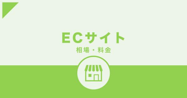 ECサイト構築の費用と料金相場を徹底解説!【相場早見表・事例あり】