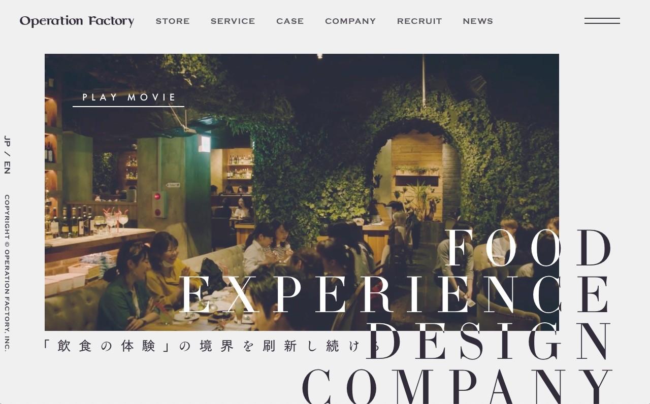 大阪府大阪市で飲食プロデュース事業を行なう「株式会社オペレーションファクトリー」