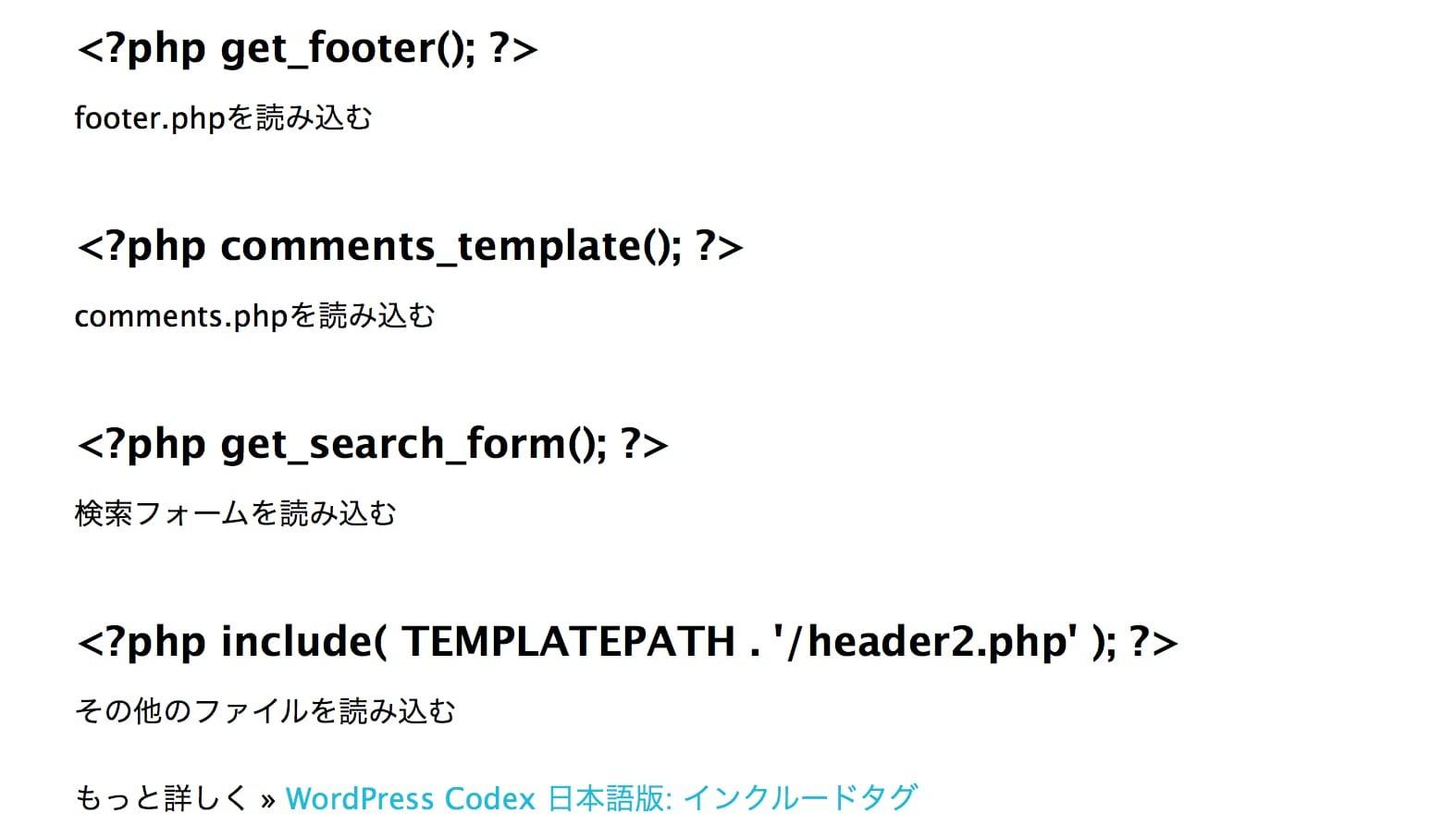 日本語版WordPressチートシート