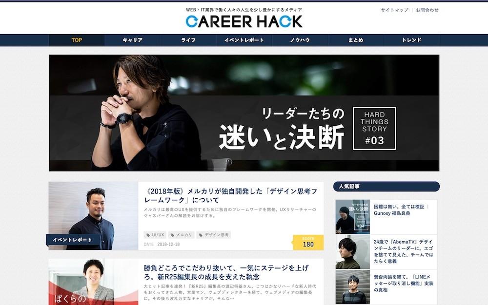オウンドメディアの成功事例7CAREER HACK